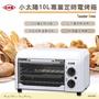 福利品/【小太陽】10L專業定時電烤箱 OV-010