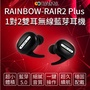 Rainbow RAIR2+ Plus 藍芽耳機 5.0 1對2 Apple 無線 雙耳 重低音 防汗水 運動專用 現貨