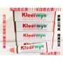 保證最低價! 可立明Kleermyn牙周病專用牙膏~115元/條 6條以上110元/條 免運 最新有效期20220115