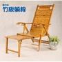竹製 東方紅竹板躺椅 休閒椅 沙灘椅 搖椅 單人床 沙發床(VER)