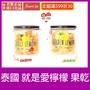 泰國 就是愛檸檬 果乾 120g  蜜餞 水果 檸檬乾