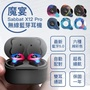 現貨!免運🔥【原廠公司貨】魔宴 Sabbat X12 Pro 5.0 E12藍牙耳機 無線耳機 無線 運動耳機 藍芽