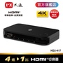 【PX大通官方】【贈HDMI線】HD2-417 HDMI切換器 4K HD高畫質 4進1出 免運