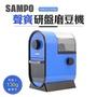 聲寶SAMPO 可調粗細研盤磨豆機(HM-S17101BL)