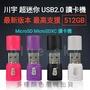 川宇C286讀卡機 最新版本 支援512G MicroSD MicroSDXC USB2.0 迷你讀卡機