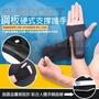 【TAS極限運動】運動健身 鋼板護手 一雙入(護手腕 護手 護腕 運動 健身 護手掌 手托 固定 鋼板 調節款)