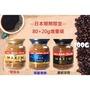【快樂貓小舖】AGF Maxim 箴言罐裝咖啡80+20g增量版
