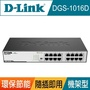 【D-LINK】友訊DGS-1016D_16埠Gigabit節能型交換器