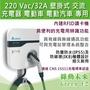 220 Vac / 32A 壁掛式 交流 充電器 電動車 電動汽車 專用