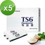 【TS6】益生菌 有益菌5盒(60入/盒)
