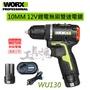WU130 WORX 威克士 10MM 電鑽 雙速 無刷 無碳 12V 鋰電池 充電式 公司貨