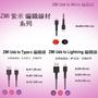 現貨 ZMI 紫米 MFI認證 蘋果 安卓 TYPEC Lightning 充電線 傳輸線 編織線 iPhone PD