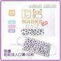 【九元生活百貨】9uLife 豹紋成人口罩/50枚 拋棄式口罩 三層口罩 防塵口罩