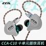 CCA C10 1圈4鐵 耳機 可換線