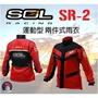 ◮無頭騎士◭ 最新 SOL SR-2/SR2 黑/紅 兩件式雨衣 隱藏式雨鞋套 兩截式雨衣 褲裝 雙側開 反光 防水口袋