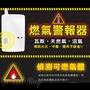 【含稅】燃氣警報器 瓦斯警報器 天然氣 瓦斯洩漏 感應警報器 瓦斯 探測 偵測警報器 液化石油氣
