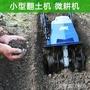 AAVIX 電動鬆土機翻土機 微耕機小型家用犁地機花園菜園果園大棚