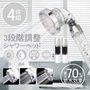 【神膚奇肌】三段省水標章蓮蓬頭含可替換濾心4件組(三段式蓮蓬頭X2+替換濾心X2)