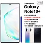 【拆封新品】SAMSUNG Galaxy Note 10+ (12G/256G)