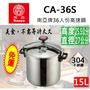 【利嘉生活】NANYA 南亞牌 15L 36人份 304不鏽鋼高速鍋 快鍋 高壓鍋 CA-36S