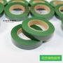 綠膠帶絲網花絲襪花花束手工diy制作玫瑰花材料園藝花藝綠膠布紙