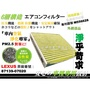 【AF】LEXUS ES350 RX450h 原廠 正廠 型 6層專利 活性碳 冷氣濾網 空調濾網 PM2.5 靜電濾網