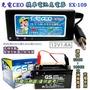 ✚中和電池✚EX-109 機車電池 充電機 充電器 湯淺 YTX7A GTX7A TTZ10S GTZ10S YT7B
