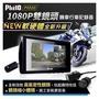 飛樂 PV520 雙鏡頭1080P 機車行車紀錄器【全新軟硬體升級版】 送防水套+16G送小U一個
