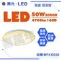 [喜萬年]含稅 舞光 LED 50W 3000K 黃光 全電壓 雅緻 吸頂燈_WF430558