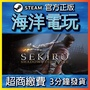 🐳海洋電玩🐳 PC 隻狼 Sekiro Shadows Die Twice Steam數位正版