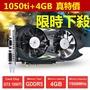 【限時下殺】全新GTX1050Ti顯卡 4G DDR5臺式機顯卡 電腦獨立高清游戲