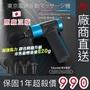 按摩槍、東京電通按摩槍、正版按摩槍、液晶觸控按摩槍
