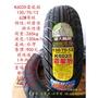 新品上市 建大 K6025 130-70-12 雷龍胎 130/70-12 2條免運費 耐磨佳 排水性優