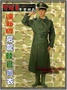《甲補庫 》___達新牌尼龍陸官雨衣_草綠色雙排扣軍官式雨衣風衣雪衣