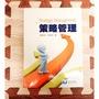 【覓書季】策略管理(初版) /  蔡敦浩、方世杰著