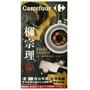 Carrefour 2019家樂福點數 柳宗理 集點貼紙