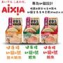 【寵物瘋】日本AIXIA 愛喜雅 子貓/幼貓健康罐 主食罐40G