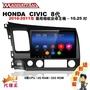 【送到府安裝】安卓主機 HONDA CIVIC 8代 2006-2011 專用 10.25吋內建papago導航影音車機