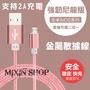 1 2 米 鋁合金傳輸線 Lightning/micro Type-c iphone 2.4A 快速充電 高速傳輸 快充
