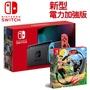 【現貨】Nintendo 任天堂 Switch 紅藍主機 + 健身環大冒險(RingFit Advanture)同捆組合包 (台灣公司貨)