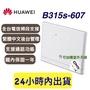 【限時免運】繁體中文 華為 B315s-607、b311as-853 中文介面 華為4G分享器 b311、b315