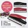 日本代購 空運 KORG MICROPIANO 迷你 三角鋼琴 電鋼琴 數位鋼琴 61鍵 C2-C7