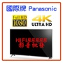 Panasonic 國際牌 TH-55GX750W 4K連網 55吋 液晶電視 公司貨 大台北可基本安裝、貨到付款