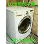 (清洗)LG 15公斤 WD-16NEB 滾筒洗衣機拆解清洗