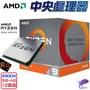 AMD 超微 3000系列 Ryzen R9-3900X CPU 中央處理器 AM4腳位