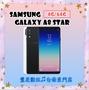 A8 Star Samsung Galaxy (4G/64G) 6.3吋 全新未拆 原廠公司貨 原廠保固一年 絕非整新機【雄華國際】