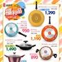 義廚寶 琺瑯50週年,32cm深炒鍋