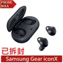 Samsung Gear IconX 2018 4G 1.5G 藍牙耳機 SM-R140