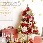 TROMSO 風格旅程60cm桌上型聖誕樹2呎/2尺(含滿樹掛飾+贈送燈串)-百老匯紅金色