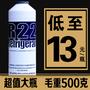 超純R22製冷劑家用空調冷媒工具套裝空調加雪種空調加氟利昂包郵